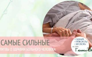 Молитва за близкого человека о здоровье