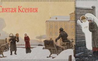 Молитва ксении петербургской об исцелении больного