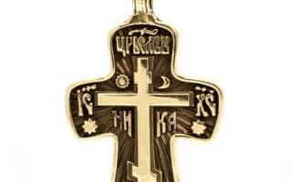 Молитва на нательный крестик