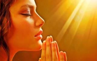 Молитва на парня который тебе нравится
