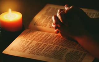 Молитва на защиту от руководителя