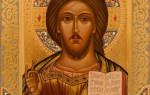 Символ веры молитва и ее смысл