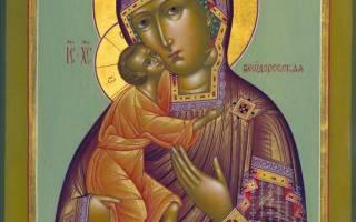 Молитва божья матерь феодоровская в чем помогает