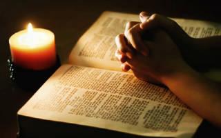 Молитва чтобы жена любила мужа больше жизни