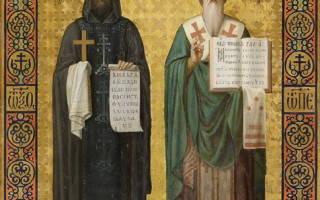 Кирилл и мефодий детям молитва
