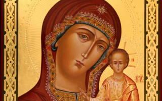 Тропарь и молитва пресвятой богородицы казанская