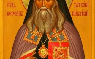 Молитва святому феофанию