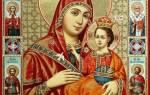 Икона вифлеемской божьей матери богородица молитва