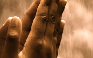 Вда молитва шага
