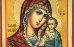 Молитва неупиваемая чаша от наркомании