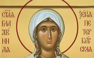 Молитва ксении петербургской о благополучии в семье