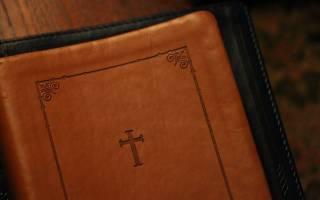 Молитва 26 псалом