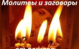 Молитва от пожара дома