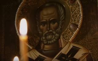 Молитва николаю угоднику изменяющая судьбу за 40 дней