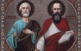 В чем помогает молитва петру и павлу