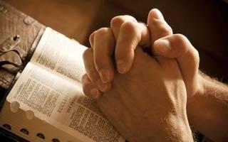 Молитва от сплетен на работе