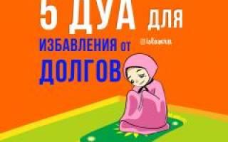 Молитва деньги долги ислам