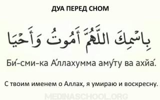 Молитва для сна мусульманская