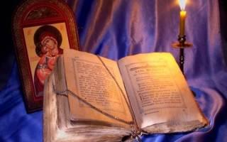 Великая молитва соломона