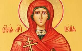 Святая юлия коринфская молитва