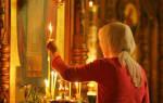 Молитва для защиты от нечистой силы