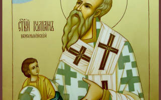 Молитва святому мученику иулиану