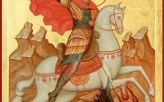 Молитва георгию победоносцу о сыне