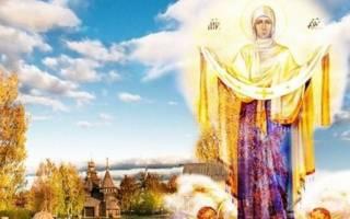 Покрова пресвятой богородицы молитва об замужестве