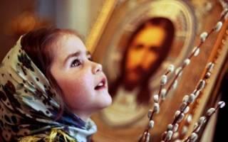 Молитва на каждый час для детей