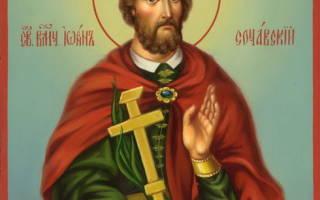 Молитва иоанну сочавскому православие