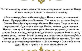 Молитва часы на святую пасху