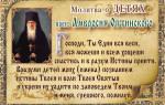 Материнская молитва православие ру
