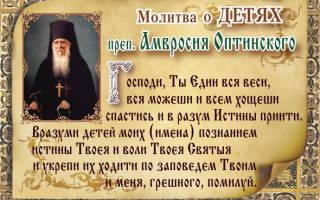 Православная молитва родителей за детей