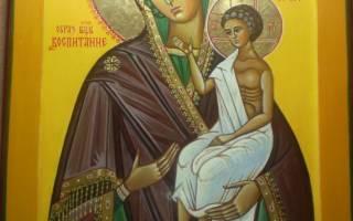 Икона пресвятой богородицы воспитание молитва