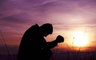 Молитва покаяния иисусу христу