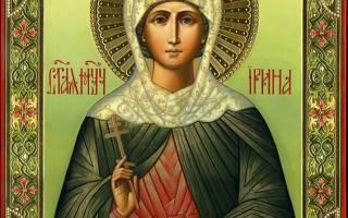Молитва святой мученицы ирине