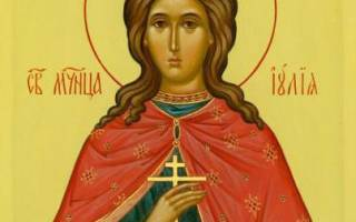 Молитва к мученице ульяне