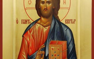 Молитва ко господу иисусу христу распятому