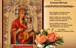Богородицы скоропослушница молитва