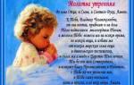 Молитва утренняя для начинающих читать