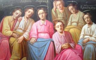 Молитва семи отроков неспящего