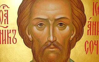 Икона иоанна сочавского молитва