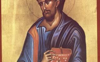 Молитва святым луке и марку