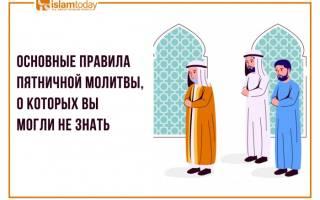 Пятничная молитва читать