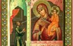 Молитва к иконе нечаянная радость о здоровье