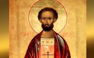 Молитва святому виктору никомидийскому