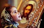 Молитва за болящую мать