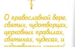 Матерь божья феодоровски молитва при родах