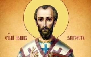 Молитва иоанну златоусту о вразумлении