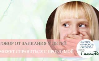 Сильнейшая молитва от заикания ребенка
